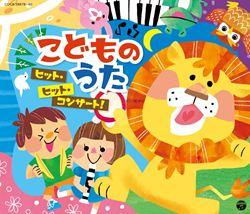 こどものうたヒット・ヒット・コンサート!【Disc1】