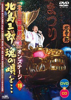 北島三郎最終公演 DVD+CD