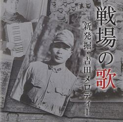 戦場の歌 新発掘・吉田メロディー