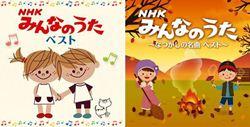 決定盤「NHKみんなのうた」「NHKみんなのうた なつかしの名曲」セット