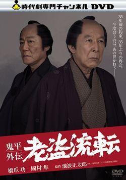 鬼平外伝 老盗流転 (DVD)