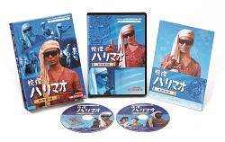 快傑ハリマオ 第1部 魔の城篇 HDリマスター DVD-BOX
