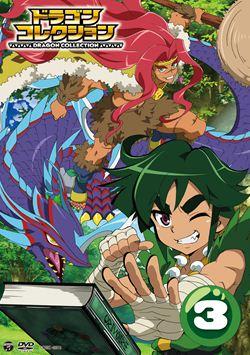 テレビアニメドラゴンコレクションVOL.3セル用DVD