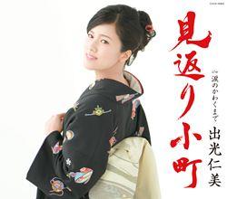 見返り小町(CD)