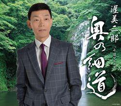 奥の細道(CD)