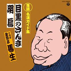定番落語名演ガイド集目黒のさんま/明烏