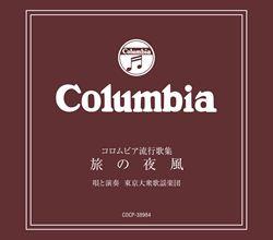 コロムビア流行歌集 旅の夜風