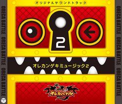 モンスター烈伝オレカバトルオレカンゲキミュージック2