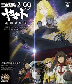 特別総集編「宇宙戦艦ヤマト2199追憶の航海」BDサウンドトラック【Blu-rayaudio】