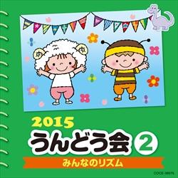 2015うんどう会(2)みんなのリズム