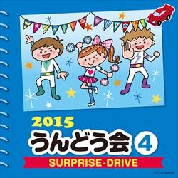 2015うんどう会(4)SURPRISE−DRIVE