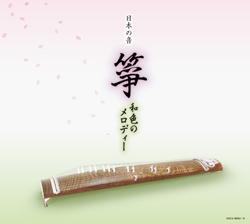 日本の音 箏(こと)和色のメロディー