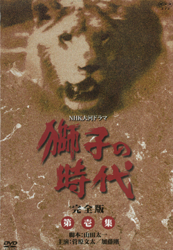 大河ドラマ 獅子の時代 完全版 第壱集