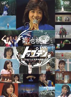 30th anniversary 菊池桃子inトップテン 日本テレビ秘蔵映像集