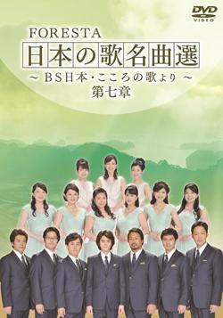 FORESTA 日本の歌名曲選 第七章