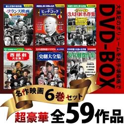 永遠の名画大全集 DVD59作品セット