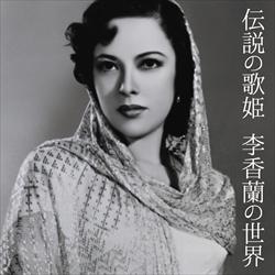 伝説の歌姫李香蘭の世界