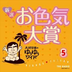 大沢悠里のゆうゆうワイド新選お色気大賞5