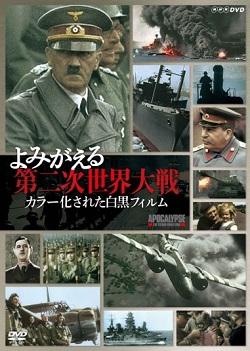 よみがえる第二次世界大戦