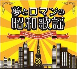 夢とロマンの昭和歌謡