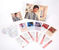 石原裕次郎 かるた付CD