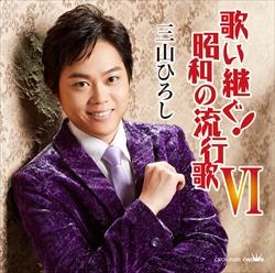 三山ひろし 歌い継ぐ! 昭和の流行歌6