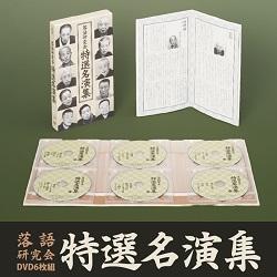 落語研究会 特選名演集