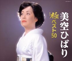 美空ひばり極(きわみ)ベスト50