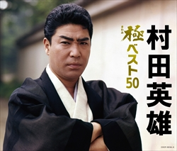 村田英雄極(きわみ)ベスト50