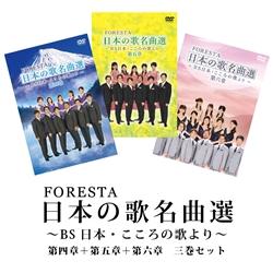 FORESTA 日本の歌名曲選 第四-六章DVDセット
