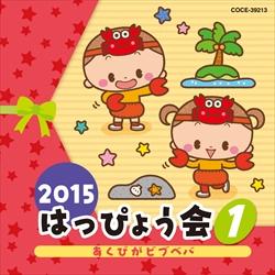 2015はっぴょう会(1)あくびがビブベバ