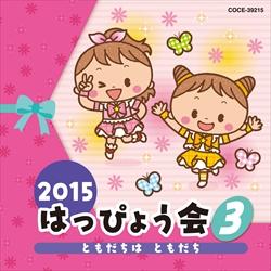 2015はっぴょう会(3)ともだちはともだち