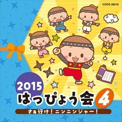 2015はっぴょう会(4)さぁ行け!ニンニンジャー!