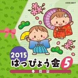 2015はっぴょう会(5)春日傘