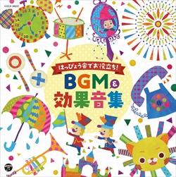 はっぴょう会でお役立ち!BGM&効果音集