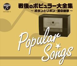 <戦後70年企画歌のあゆみ>戦後のポピュラー大全集 ボタンとリボン・愛の讃歌