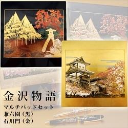 マルチパッドセット 兼六園(黒)・石川門(金)