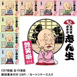 名人五代目古今亭志ん生 艶笑噺傑作選