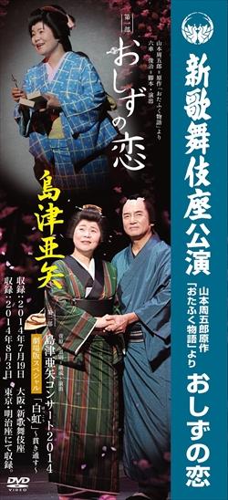 島津亜矢 新歌舞伎座公演 おしずの恋