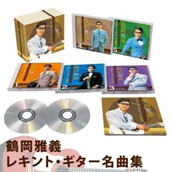 鶴岡雅義 レキント・ギター名曲集 5枚組