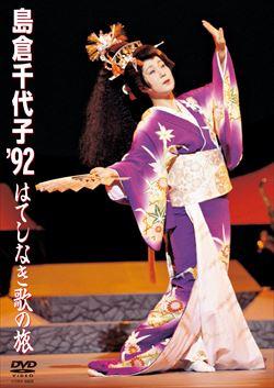 島倉千代子 '92はてしなき歌の旅