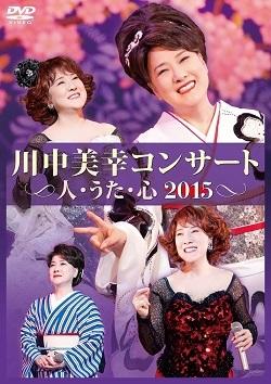 川中美幸コンサート 人・うた・心 2015