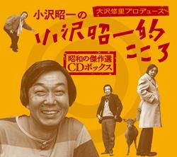 大沢悠里プロデュース小沢昭一の小沢昭一的こころ 昭和の傑作選 CDボックス
