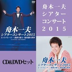 舟木一夫 シアターコンサート2015 ヒットパレード CD&DVDセット