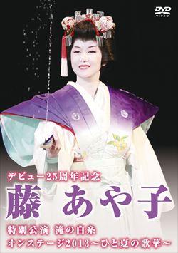 デビュー25周年記念 藤あや子特別公演 滝の白糸 / オンステージ2013 ひと夏の歌華