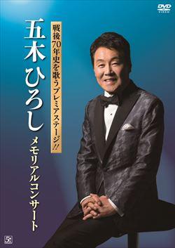 五木ひろし メモリアルコンサート