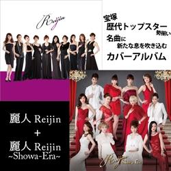 宝塚 麗人Reijin 男歌・昭和歌謡 CDセット
