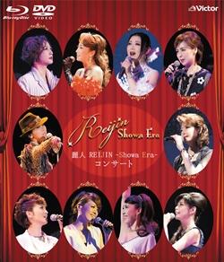 宝塚 麗人 REIJIN Shouwa-Era コンサート