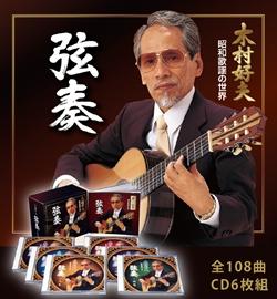 弦奏 昭和歌謡の世界 木村好夫