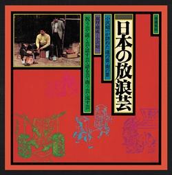 小沢昭一 日本の放浪芸 道の芸・街の芸